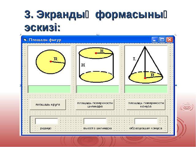 3. Экрандық формасының эскизі: