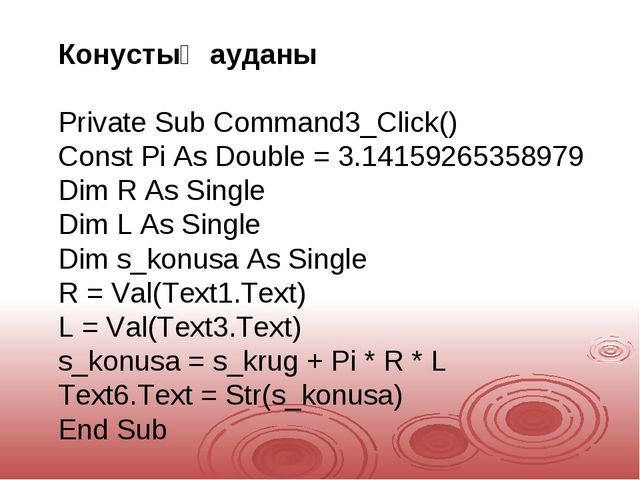 Конустың ауданы Private Sub Command3_Click() Const Pi As Double = 3.141592653...