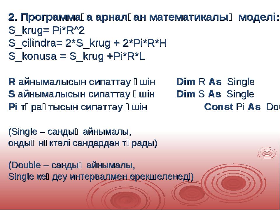 2. Программаға арналған математикалық моделі: S_krug= Pi*R^2 S_cilindra= 2*S_...