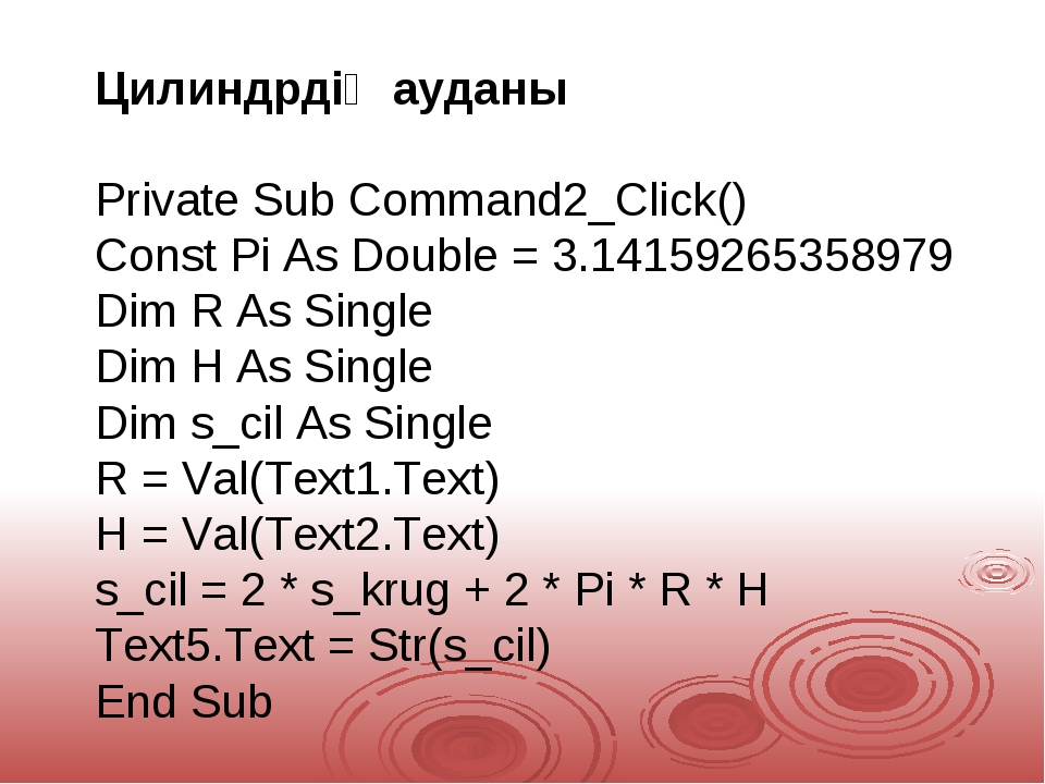 Цилиндрдің ауданы Private Sub Command2_Click() Const Pi As Double = 3.1415926...