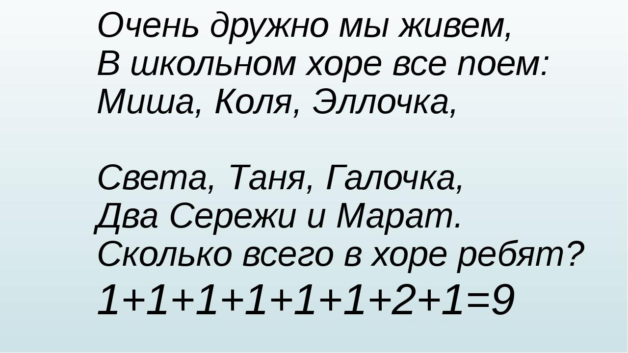 Очень дружно мы живем, В школьном хоре все поем: Миша, Коля, Эллочка, Света,...