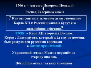 1708г. – Карл XII вторгся в Россию. Корпус Левенгаупта, который шёл ему на по
