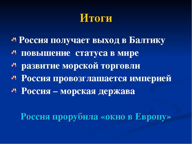 Итоги Россия получает выход в Балтику повышение статуса в мире развитие морск...