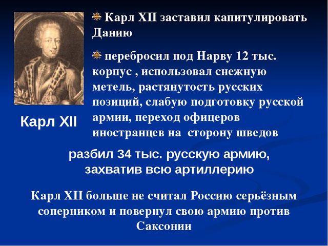 Карл XII Карл XII заставил капитулировать Данию перебросил под Нарву 12 тыс....