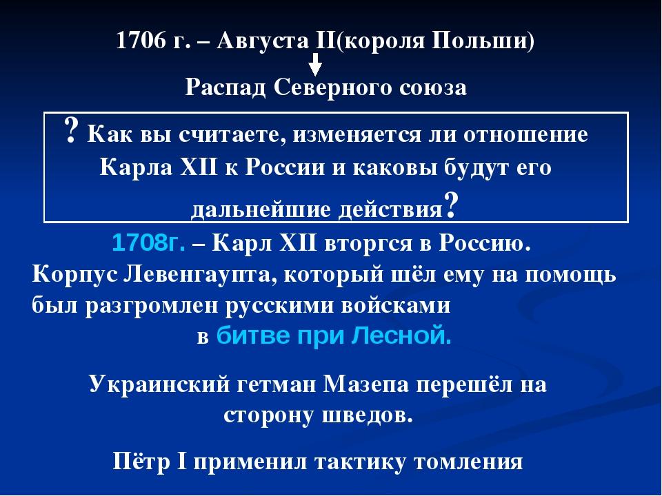 1708г. – Карл XII вторгся в Россию. Корпус Левенгаупта, который шёл ему на по...