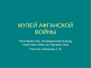 МУЗЕЙ АФГАНСКОЙ ВОЙНЫ Урок мужества, посвященный выводу советских войск из Аф