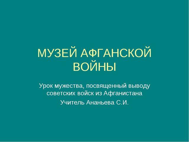 МУЗЕЙ АФГАНСКОЙ ВОЙНЫ Урок мужества, посвященный выводу советских войск из Аф...