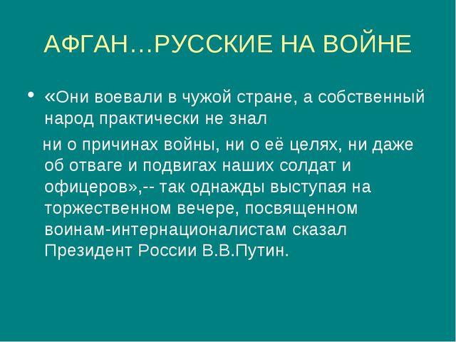 АФГАН…РУССКИЕ НА ВОЙНЕ «Они воевали в чужой стране, а собственный народ практ...