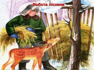 Робота лісника