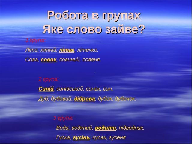 Робота в групах Яке слово зайве? 1 група: Літо, літній, літак, літечко. Сова,...