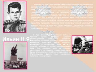 Родился в 1922 году в селе Чернухино, ныне посёлок городского типа Перевальс