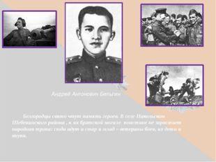 Андрей Антонович Бельгин Белгородцы свято чтут память героев. В селе Никольс
