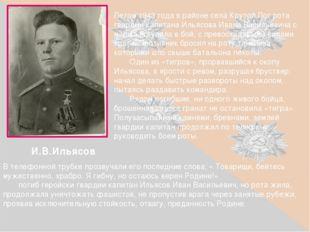 Летом 1943 года в районе села Крутой Лог рота гвардии капитана Ильясова Ивана