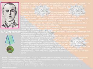 Деревянко Алексей Акимович - командир взвода противотанковых орудий 47-го гва