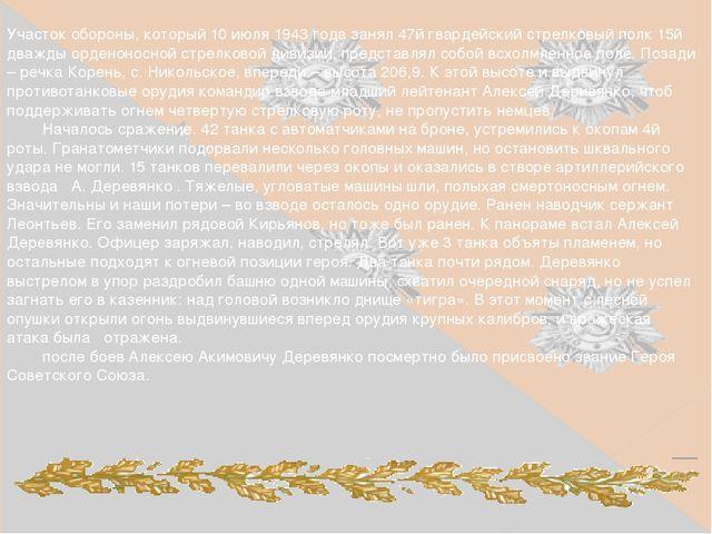 Участок обороны, который 10 июля 1943 года занял 47й гвардейский стрелковый п...