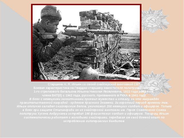 Старшина Н. Я. Ильин со своей снайперской винтовкой СВТ. Боевая характеристик...