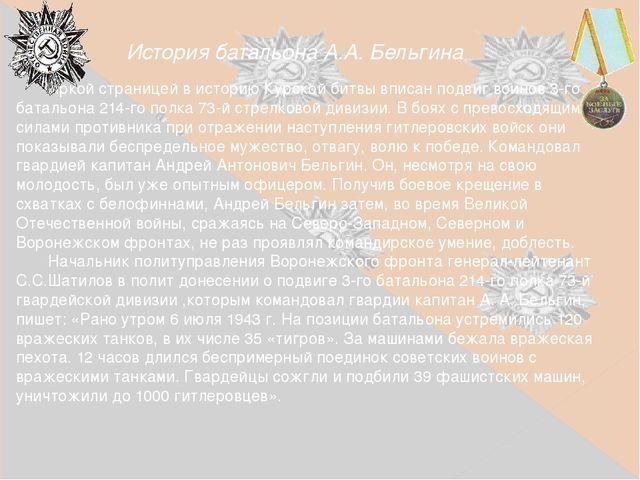 История батальона А.А. Бельгина Яркой страницей в историю Курской битвы впис...