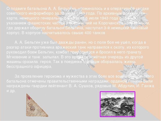О подвиге батальона А. А. Бельгина, упоминалось и в оперативной сводке советс...