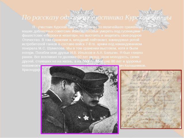 По рассказу одного из участника Курской битвы  Я - участник Курской битвы -...