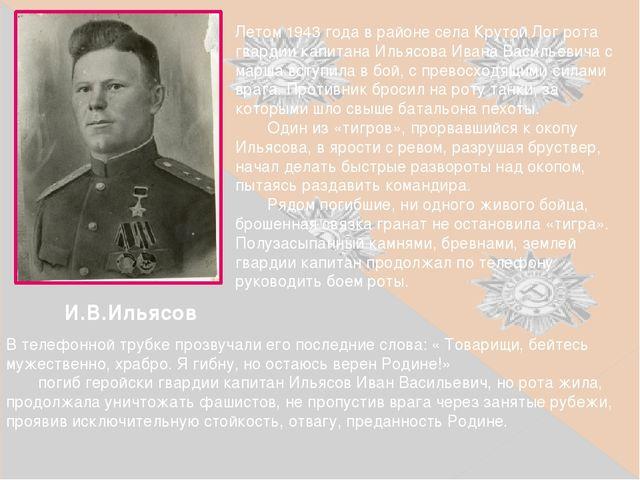 Летом 1943 года в районе села Крутой Лог рота гвардии капитана Ильясова Ивана...