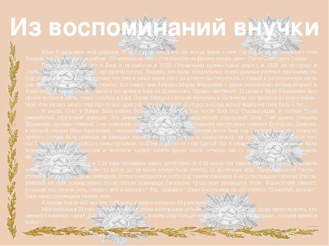 Иван Васильевич- мой дедушка. Я никогда не знала его, но всегда знала о нем....