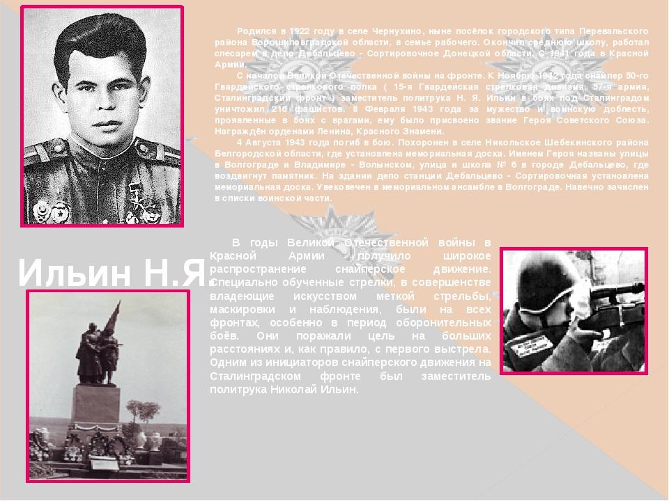 Родился в 1922 году в селе Чернухино, ныне посёлок городского типа Перевальс...