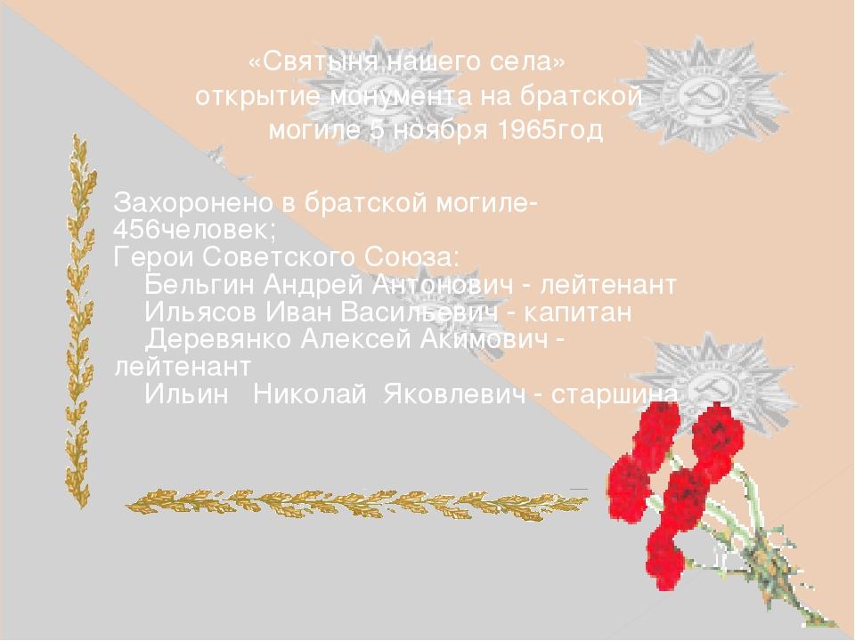«Святыня нашего села» открытие монумента на братской могиле 5 ноября 1965год...