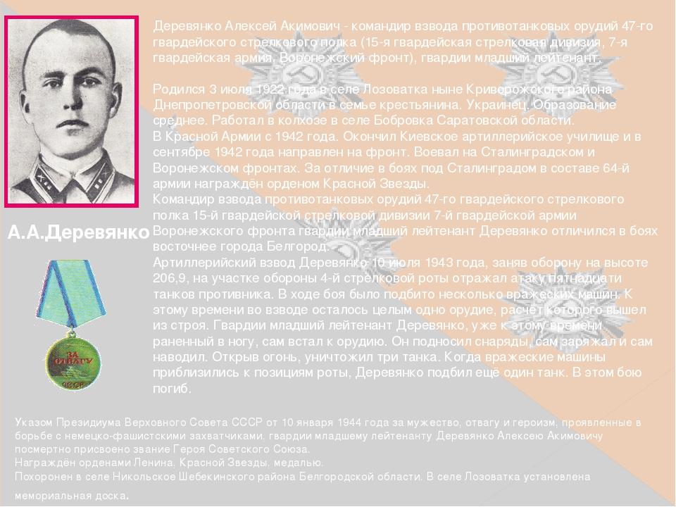 Деревянко Алексей Акимович - командир взвода противотанковых орудий 47-го гва...