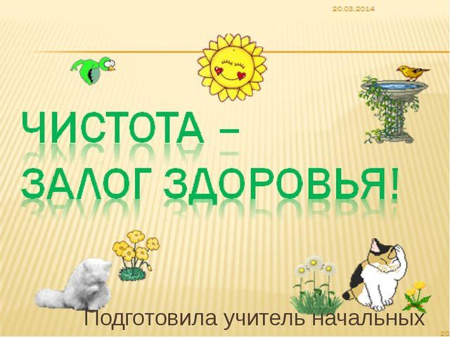 Подготовила учитель начальных классов КОУ ВО « Бутурлиновская школа- интерна...