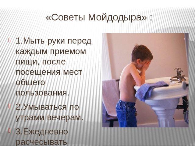 «Советы Мойдодыра» : 1.Мыть руки перед каждым приемом пищи, после посещения м...