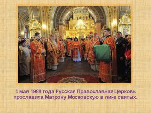 1 мая 1998 года Русская Православная Церковь прославила Матрону Московскую в
