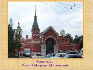 Монастырь СвятойМатроны Московской