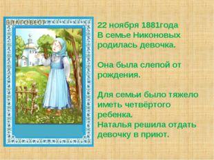 1881—1952 г. 22 ноября 1881года В семье Никоновых родилась девочка. Она б