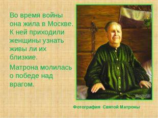 Фотография Святой Матроны Во время войны она жила в Москве. К ней приходили ж