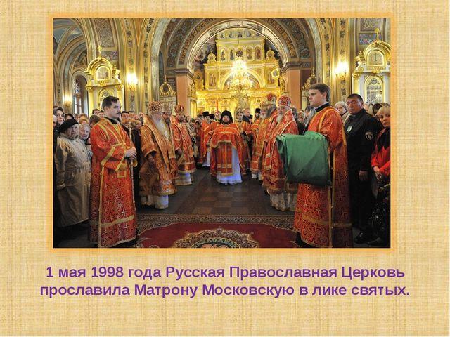 1 мая 1998 года Русская Православная Церковь прославила Матрону Московскую в...