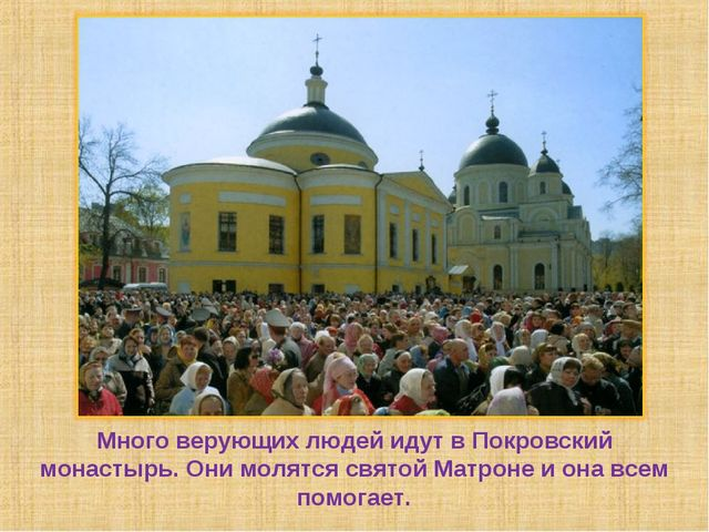 Много верующих людей идут в Покровский монастырь. Они молятся святой Матроне...