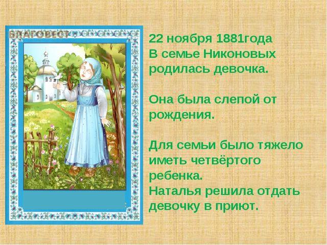 1881—1952 г. 22 ноября 1881года В семье Никоновых родилась девочка. Она б...
