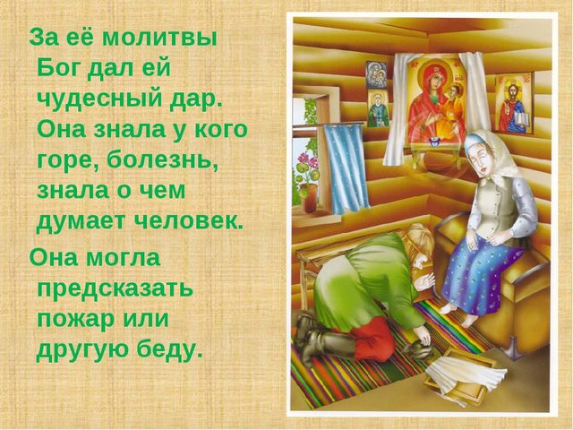 За её молитвы Бог дал ей чудесный дар. Она знала у кого горе, болезнь, знала...
