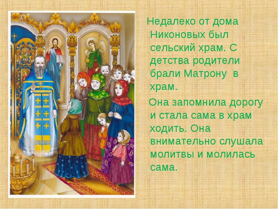 Недалеко от дома Никоновых был сельский храм. С детства родители брали Матро...