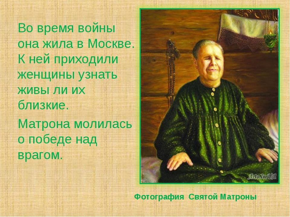 Фотография Святой Матроны Во время войны она жила в Москве. К ней приходили ж...