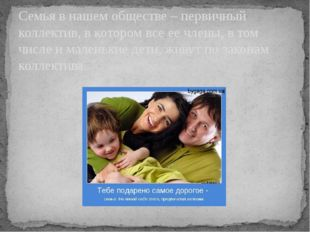 Семья в нашем обществе – первичный коллектив, в котором все ее члены, в том ч