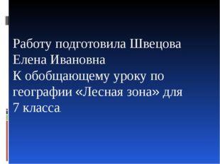 Работу подготовила Швецова Елена Ивановна К обобщающему уроку по географии «