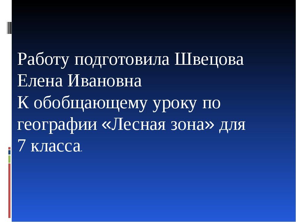 Работу подготовила Швецова Елена Ивановна К обобщающему уроку по географии «...