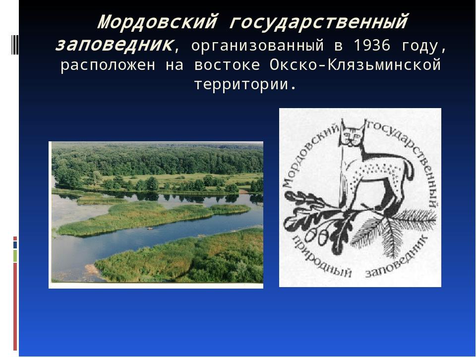 Мордовский государственный заповедник, организованный в 1936 году, расположен...