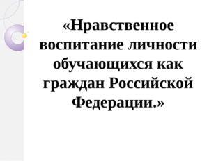 Прокопюк Юлия Александровна МБОУ «Гимназия» г. Бахчисарай «Нравственное восп
