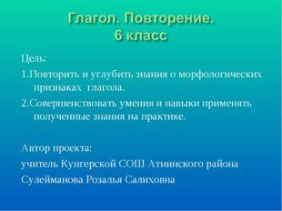Цель: 1.Повторить и углубить знания о морфологических признаках глагола. 2.Со