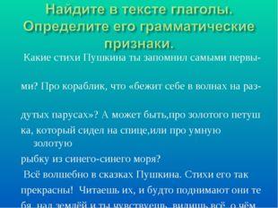 Какие стихи Пушкина ты запомнил самыми первы- ми? Про кораблик, что «бежит с