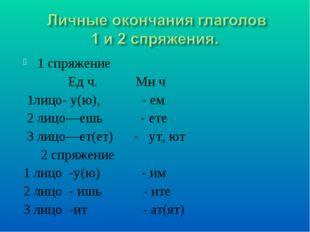 1 спряжение Ед ч. Мн ч 1лицо- у(ю), - ем 2 лицо—ешь - ете 3 лицо—ет(ет) - ут,