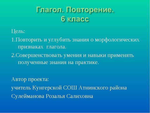 Цель: 1.Повторить и углубить знания о морфологических признаках глагола. 2.Со...