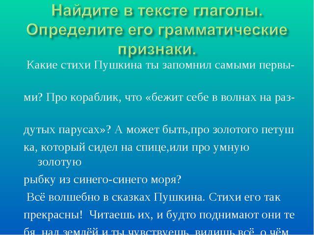 Какие стихи Пушкина ты запомнил самыми первы- ми? Про кораблик, что «бежит с...